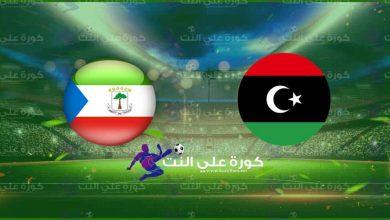 صورة موعد مباراة ليبيا و غينيا الإستوائية اليوم و القنوات الناقلة في تصفيات كأس أمم أفريقيا