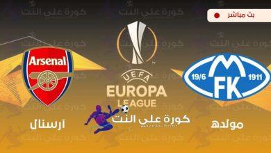 صورة مشاهدة مباراة ارسنال ومولده اليوم بث مباشر فى الدوري الأوروبي
