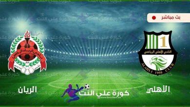 صورة بث مباشر | مشاهدة مباراة الأهلي والريان اليوم في دوري نجوم قطر
