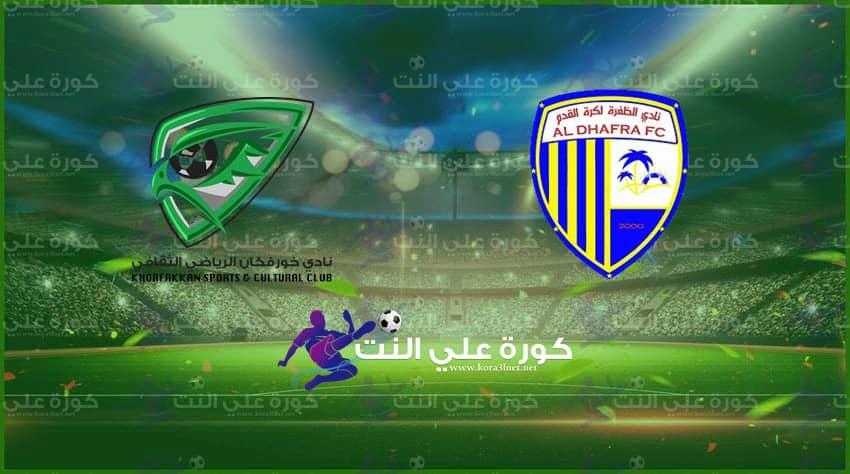 صورة بث مباشر   مشاهدة مباراة الظفرة و خورفكان اليوم في دوري الخليج العربي الاماراتي