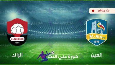 صورة بث مباشر | مشاهدة مباراة العين والرائد اليوم في الدورى السعودى