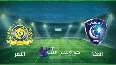 صورة مشاهدة مباراة الهلال والنصر اليوم بث مباشر في نهائي كأس خادم الحرمين الشريفين