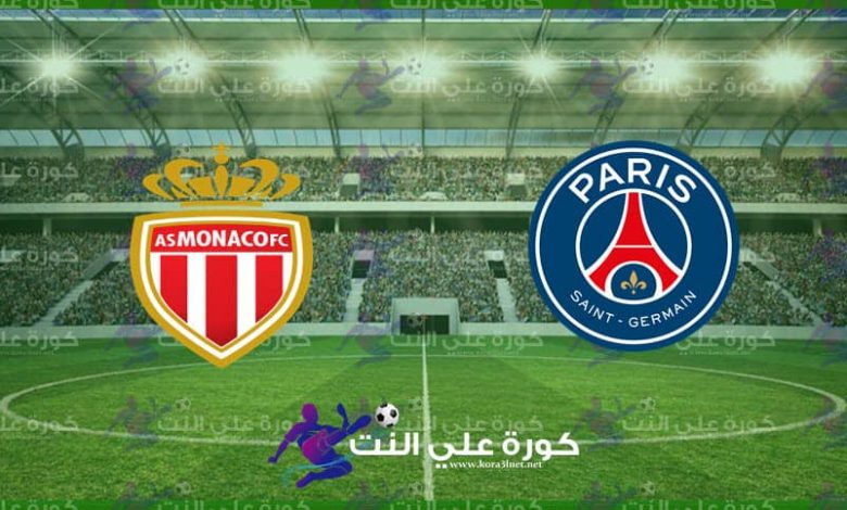 مشاهدة مباراة باريس سان جيرمان و موناكو اليوم بث مباشر