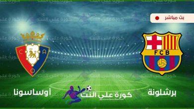 صورة مشاهدة مباراة برشلونة وأوساسونا بث مباشر اليوم 29/11/2020 في الدوري الاسباني