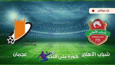 صورة بث مباشر   مشاهدة مباراة شباب الأهلي دبي وعجمان اليوم في دوري الخليج العربي الاماراتي