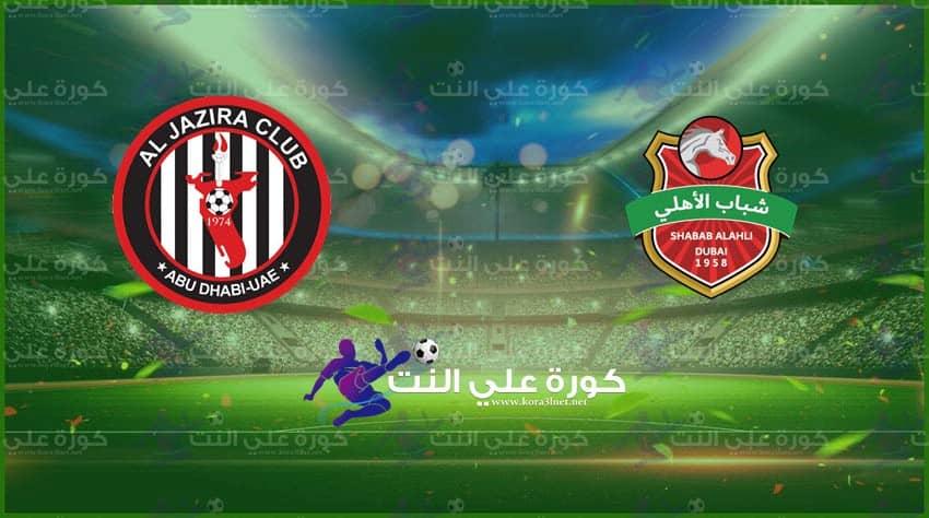 صورة بث مباشر   مشاهدة مباراة شباب الأهلي دبي و الجزيرة اليوم في دوري الخليج العربي الاماراتي