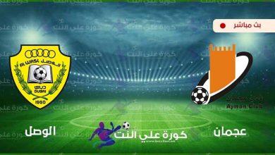 صورة بث مباشر   مشاهدة مباراة عجمان والوصل اليوم فى دورى الخليج العربى الأماراتى