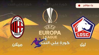 صورة مشاهدة مباراة ميلان وليل اليوم بث مباشر فى الدوري الأوروبي