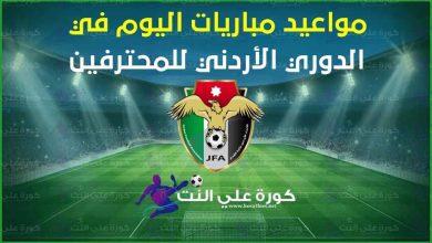 صورة مواعيد مباريات الدوري الأردني للمحترفين اليوم والقنوات الناقلة الجمعة 27-11-2020