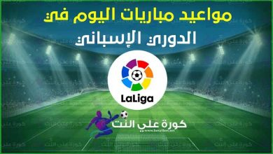 صورة مواعيد مباريات الدوري الاسباني اليوم و القنوات الناقلة السبت 28-11-2020