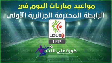 صورة مواعيد مباريات الدوري الجزائرى اليوم والقنوات الناقلة الجمعة 27-11-2020