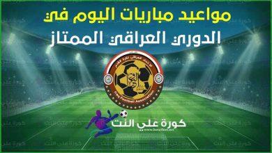 صورة مواعيد مباريات الدوري العراقي اليوم والقنوات الناقلة 28-11-2020