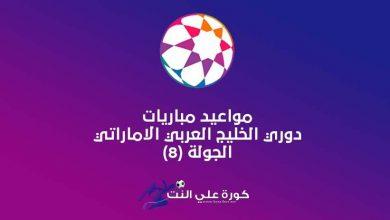 صورة مواعيد مباريات دوري الخليج العربي الاماراتي اليوم والقنوات الناقلة في الجولة الثامنة