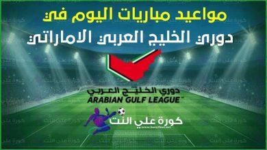 صورة مواعيد مباريات دوري الخليج العربي الاماراتي اليوم والقنوات الناقلة الجمعة 27-11-2020
