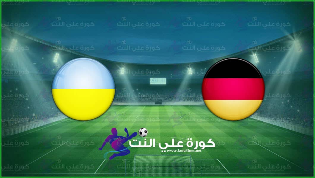 موعد مباراة ألمانيا و أوكرانيا اليوم والقنوات الناقلة في دوري الأمم الأوروبية