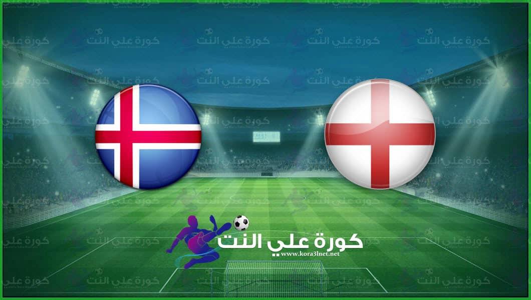 موعد مباراة إنجلترا وأيسلندا اليوم والقنوات الناقلة في دوري الأمم الأوروبية