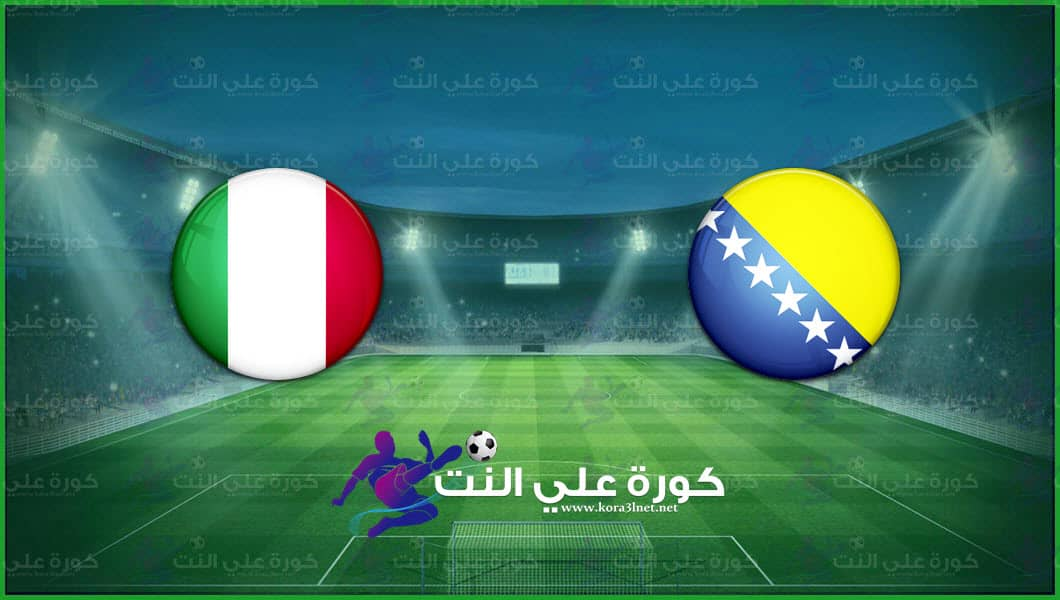 موعد مباراة إيطاليا والبوسنة والهرسك اليوم والقنوات الناقلة في دوري الأمم الأوروبية