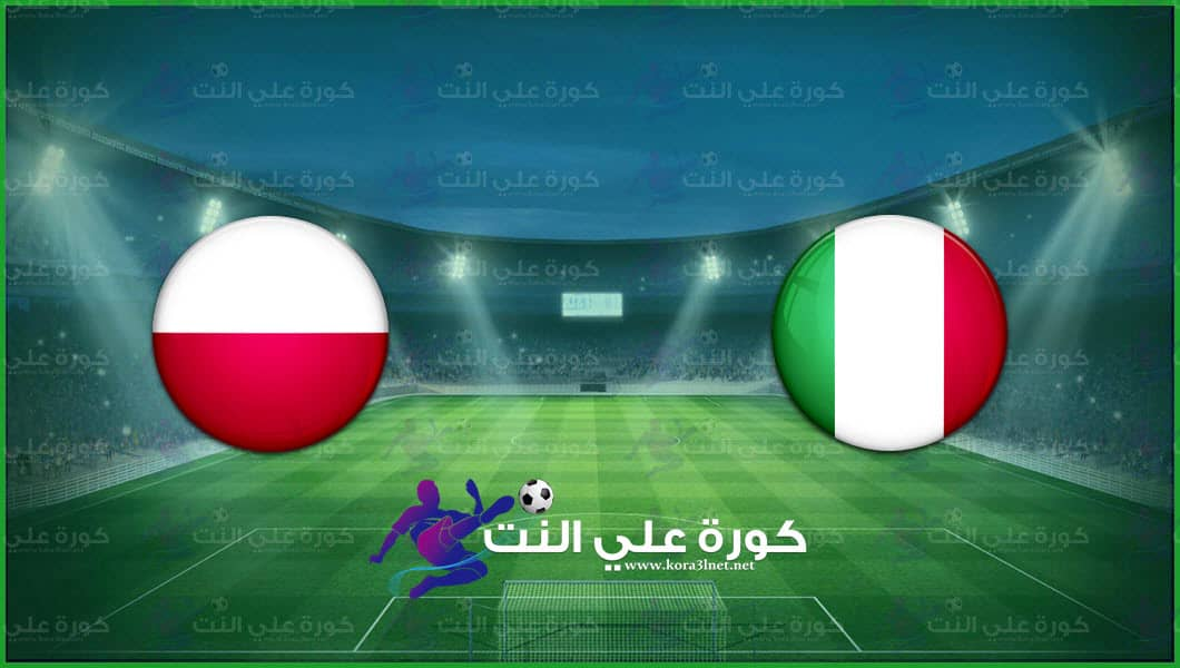موعد مباراة إيطاليا و بولندا اليوم والقنوات المفتوحة الناقلة في دوري الأمم الأوروبية