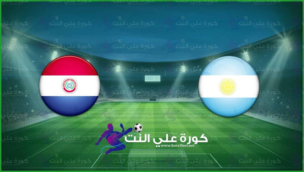موعد مباراة الأرجنتين وباراجواي اليوم و القنوات الناقلة في تصفيات كأس العالم أمريكا الجنوبية