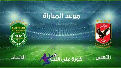 صورة موعد مباراة الأهلي والاتحاد السكندري القادمة والقنوات الناقلة في كأس مصر