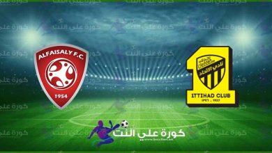 صورة بث مباشر   مشاهدة مباراة الاتحاد والفيصلي اليوم في الدورى السعودى