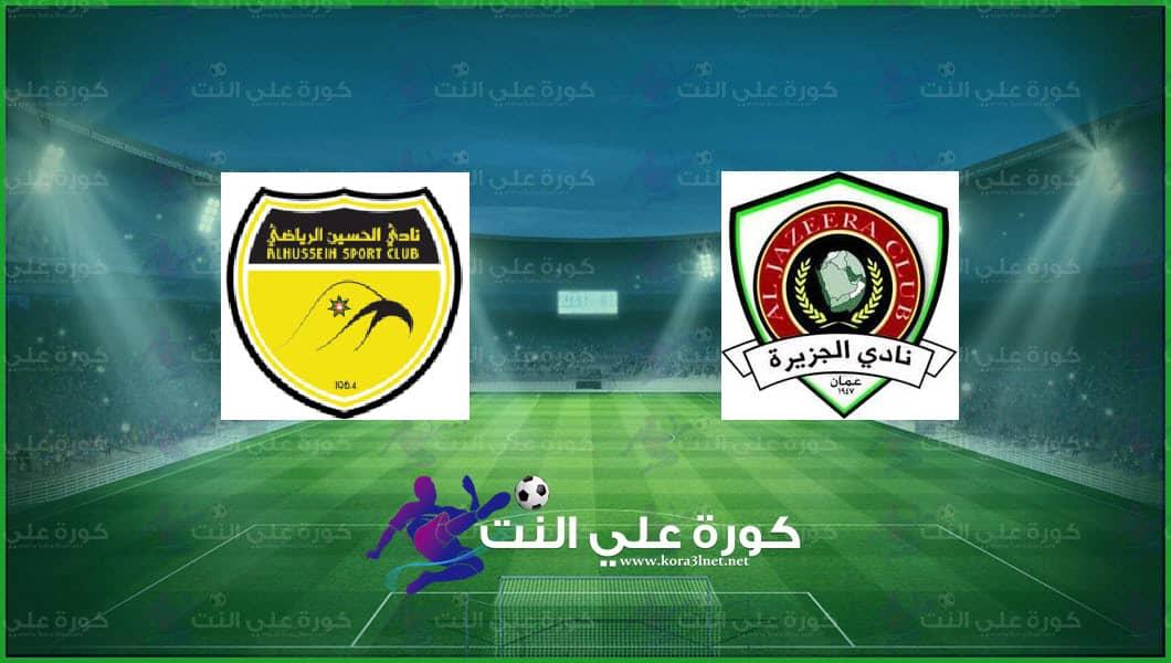 موعد مباراة الجزيرة والحسين إربد اليوم والقنوات الناقلة في الدوري الأردني