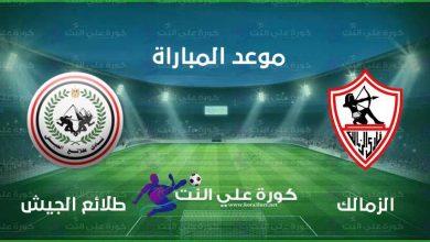 صورة موعد مباراة الزمالك وطلائع الجيش اليوم والقنوات الناقلة في كأس مصر