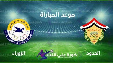 صورة موعد مباراة الزوراء والحدود اليوم والقنوات الناقلة في الدوري العراقي