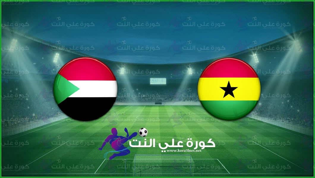 موعد مباراة السودان وغانا اليوم و القنوات الناقلة في تصفيات كأس أمم أفريقيا