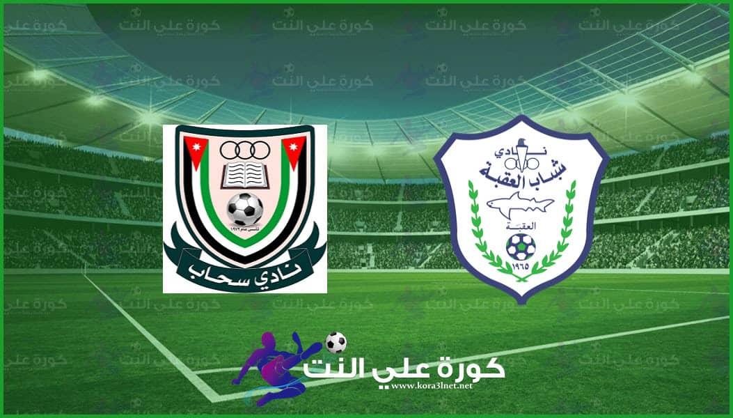 موعد مباراة العقبة وسحاب اليوم والقنوات الناقلة في الدوري الأردني