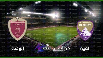 صورة موعد مباراة العين والوحدة اليوم و القنوات الناقلة في الدوري الإماراتي