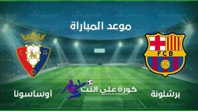 صورة موعد مباراة برشلونة وأوساسونا اليوم و القنوات الناقلة في الدوري الإسباني