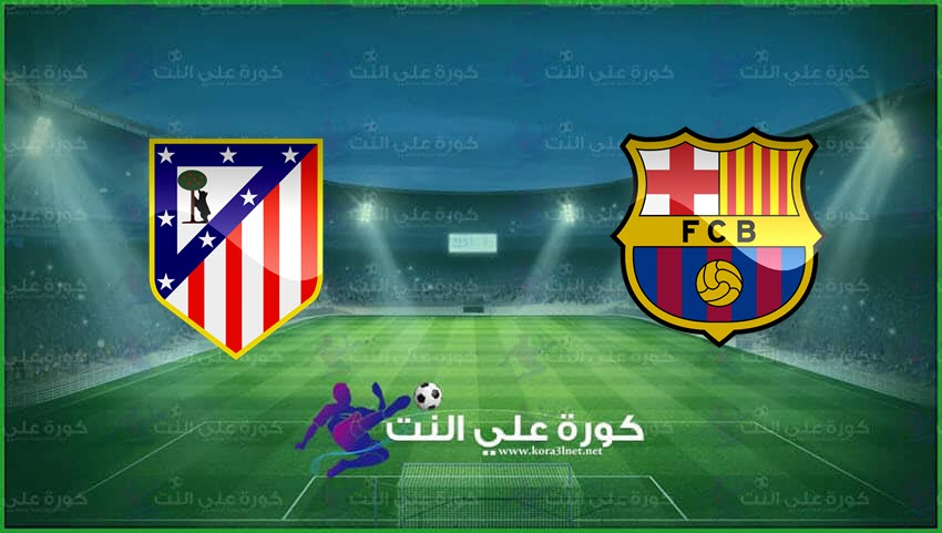 موعد مباراة برشلونة و أتلتيكو مدريد اليوم و القنوات الناقلة في الدوري الإسباني