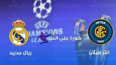 صورة موعد مباراة ريال مدريد وانتر ميلان اليوم والقنوات الناقلة في دوري أبطال أوروبا