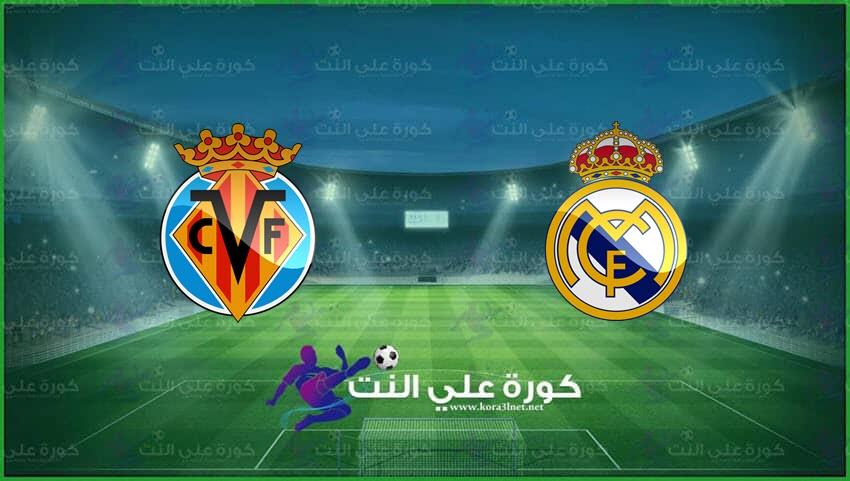 موعد مباراة ريال مدريد و فياريال اليوم و القنوات الناقلة في الدوري الإسباني