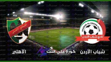 صورة موعد مباراة شباب الأردن والأهلي اليوم والقنوات الناقلة في الدوري الأردني