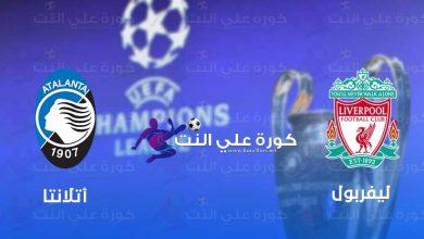 صورة موعد مباراة ليفربول وأتلانتا اليوم والقنوات الناقلة في دوري أبطال أوروبا