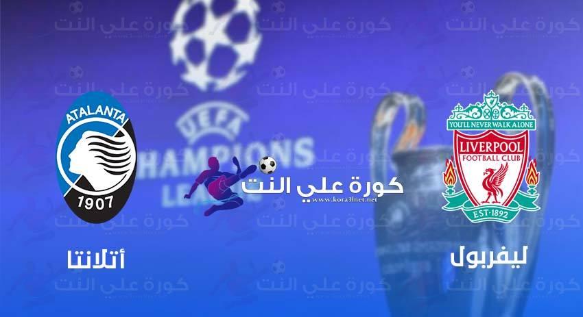 موعد مباراة ليفربول وأتلانتا اليوم والقنوات الناقلة في دوري أبطال أوروبا
