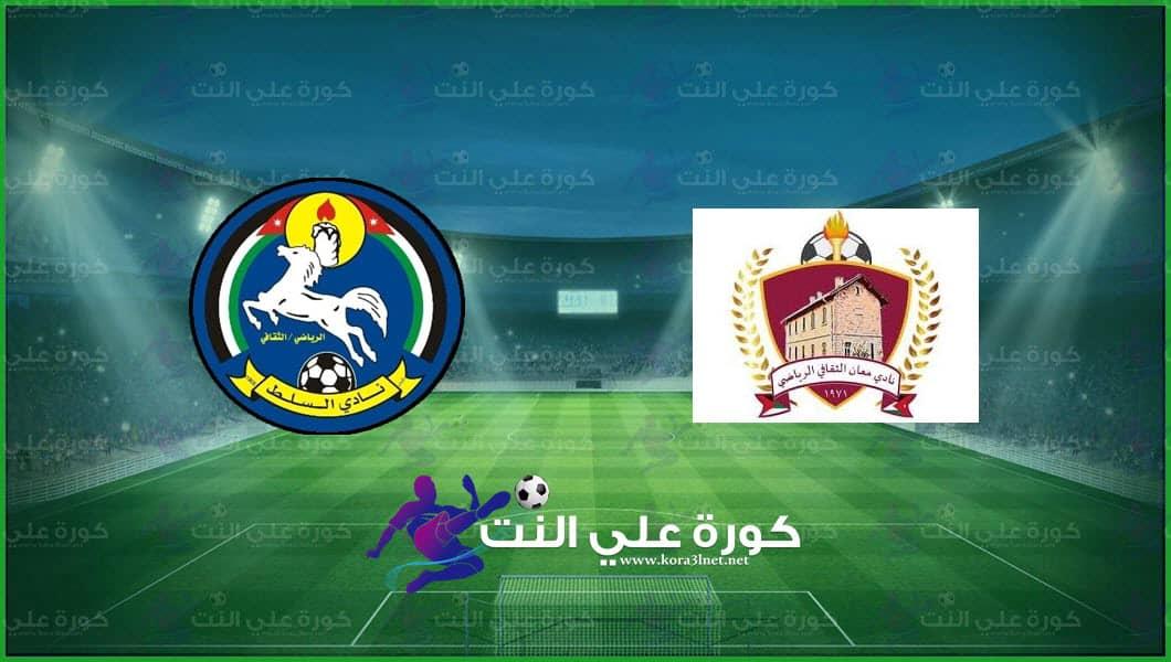 موعد مباراة معان والسلط اليوم والقنوات الناقلة في الدوري الأردني