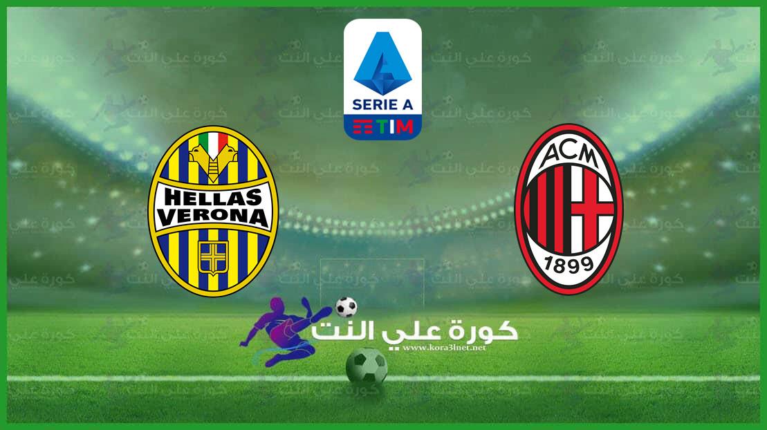 صورة موعد مباراة ميلان و هيلاس فيرونا اليوم و القنوات الناقلة في الدوري الإيطالي