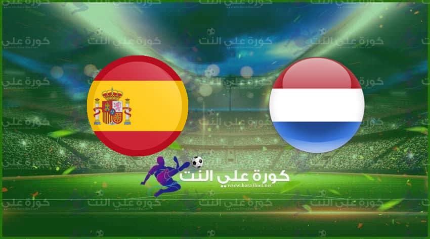موعد مباراة هولندا و إسبانيا الودية اليوم و القنوات الناقلة