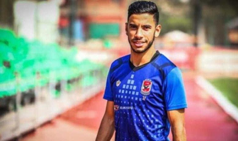 الأهلي يعلن غياب ناصر ماهر عن كأس العالم للأندية