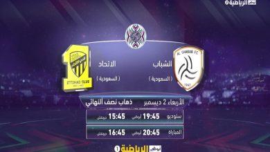 صورة تردد قناة ابو ظبى الرياضية AD Sports 1 الناقلة لمباراة الشباب والأتحاد اليوم