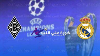 صورة القنوات الناقلة لمباراة ريال مدريد وبوروسيا مونشنغلادباخ اليوم في دوري أبطال أوروبا