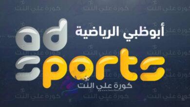 صورة تردد قناة ابو ظبى الرياضية AD SPORTS 1 HD الناقلة لمباريات كأس رئيس الدولة الإماراتي اليوم