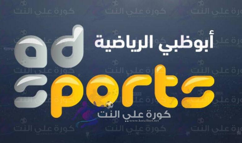 تردد قناة ابو ظبى الرياضية AD SPORTS 1 HD الناقلة لمباريات كأس رئيس الدولة الإماراتي اليوم