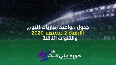 صورة جدول مواعيد مباريات اليوم الاربعاء 2 ديسمبر 2020 والقنوات الناقلة