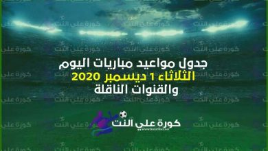 صورة جدول مواعيد مباريات اليوم الثلاثاء 1 ديسمبر 2020 والقنوات الناقلة