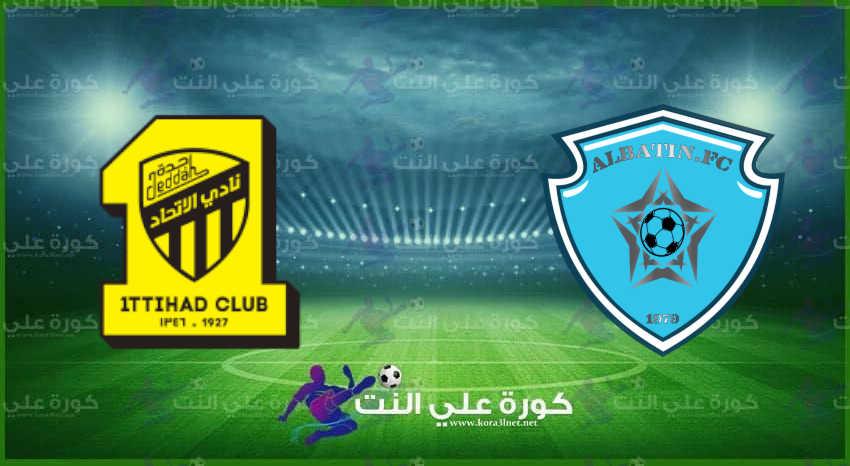 مباراة الباطن والاتحاد اليوم في الدوري السعودي