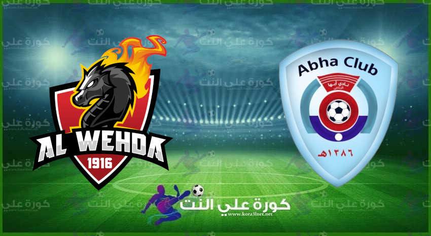 مشاهدة مباراة أبها والوحدة اليوم في الدوري السعودي